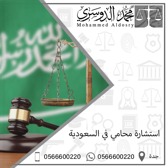 استشارة محامي في السعودية