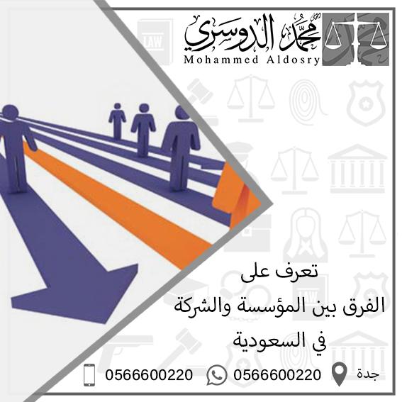 الفرق بين المؤسسة والشركة في السعودية