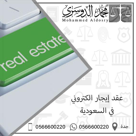 عقد إيجار الكتروني في السعودية
