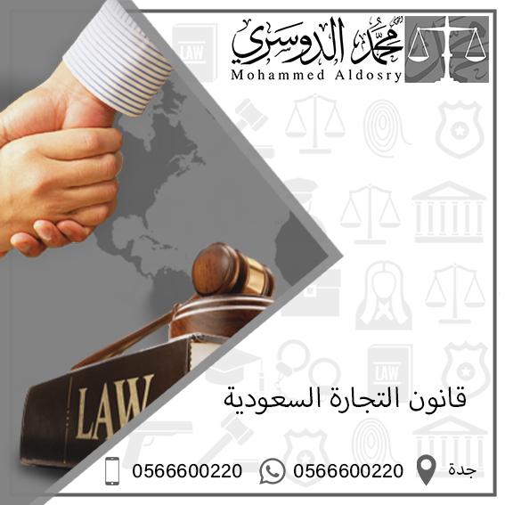 قانون التجارة السعودية
