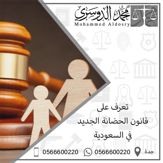 قانون الحضانة الجديد في السعودية