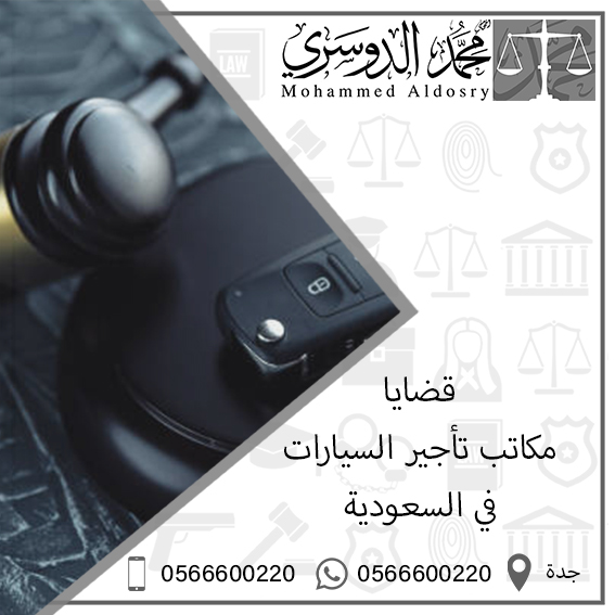 قضايا مكاتب تأجير السيارات في السعودية