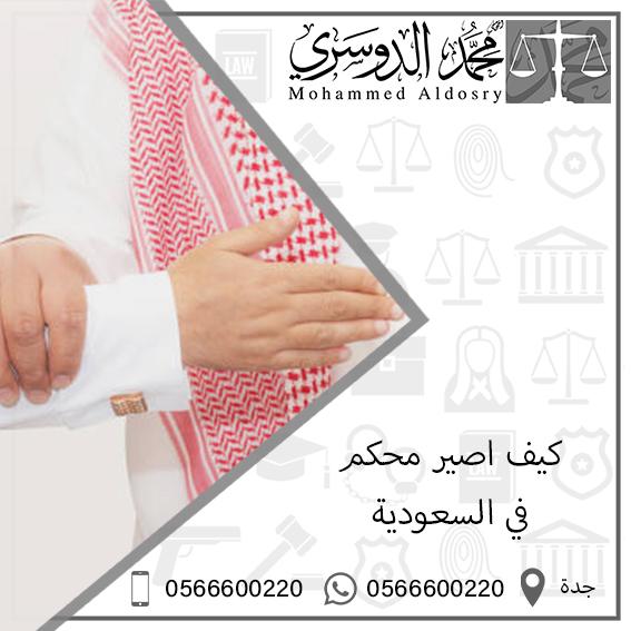 كيف اصير محكم في السعودية