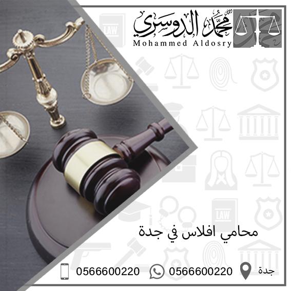 محامي افلاس في جدة