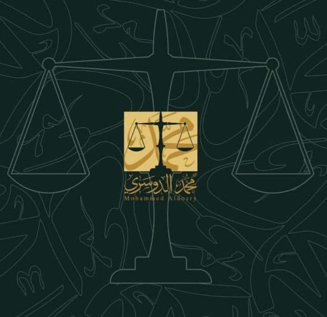 مكتب المحامي محمد الدوسري في الرياض للمحاماة والاستشارات القانونية افضل محامي في الرياض