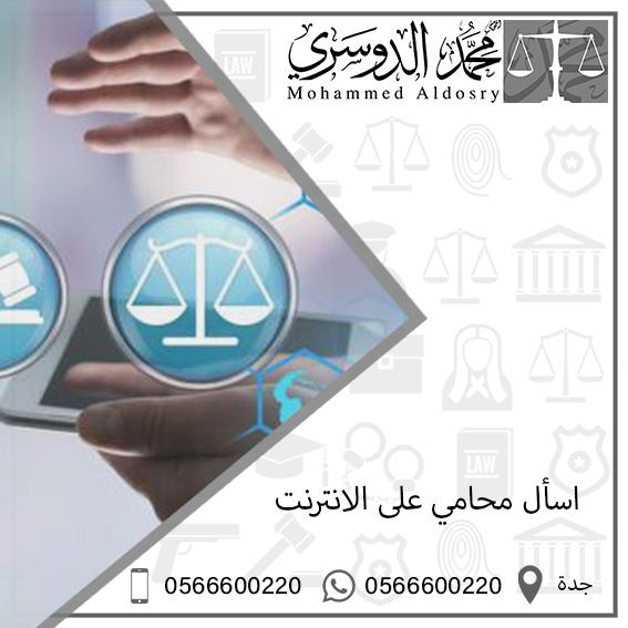 اسأل محامي على الانترنت