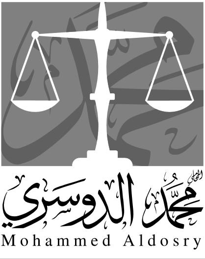 مستشار قانوني جدة مكة السعودية