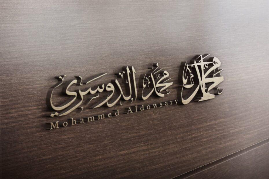 محامي عمالي في جدة بالسعودية