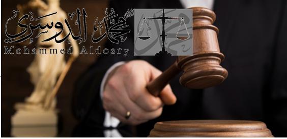 اختصاص قاضي الأمور المستعجلة في السعودية