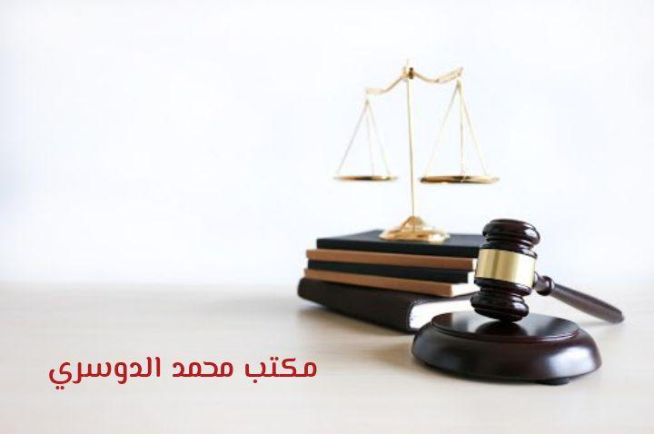 محامي الزكاة والدخل بالسعودية مكتب المحامي محمد الدوسري للمحاماة والاستشارات القانونية