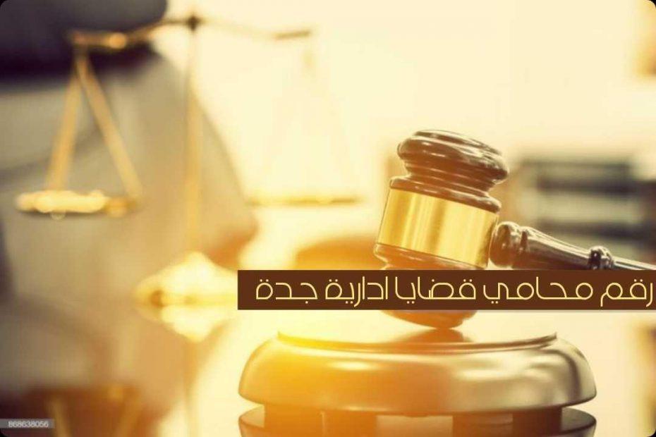 محامي قضايا ادارية جدة