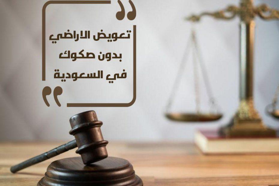 تعويض الاراضي بدون صكوك في السعودية