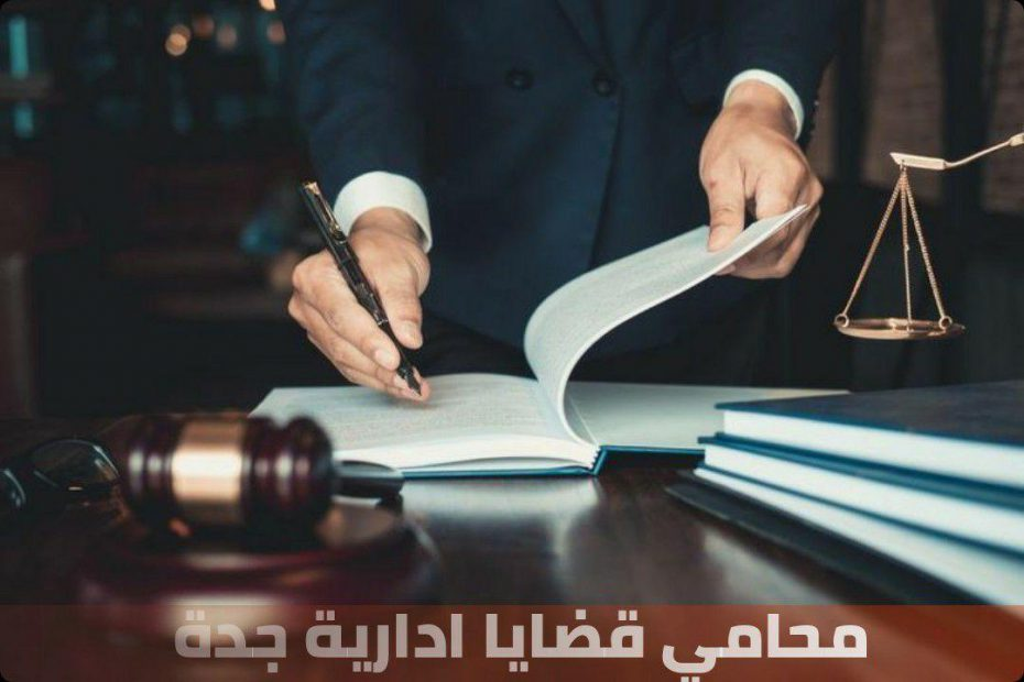 محامي قضايا ادارية مكتب محاماة السعودية