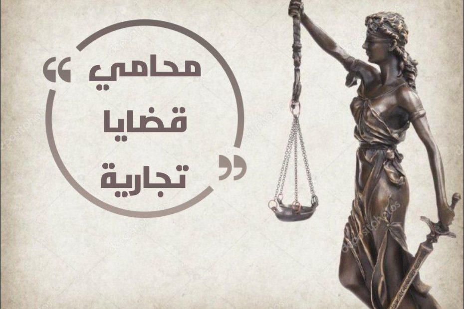 محامي قضايا تجارية و خدمات القضاء التجاري