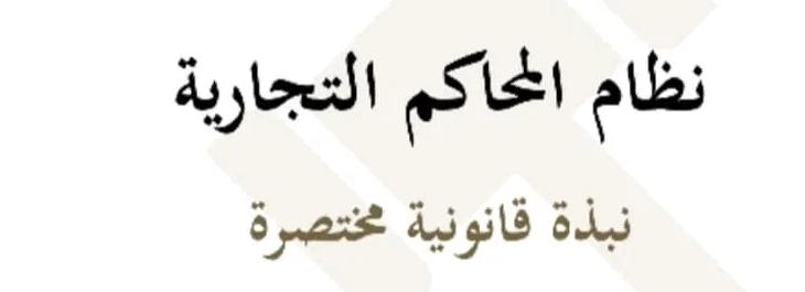 نظام المحاكم التجارية في السعودية