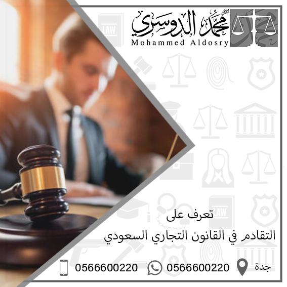 التقادم في القانون التجاري السعودي