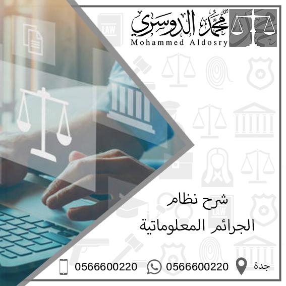 شرح نظام الجرائم المعلوماتية