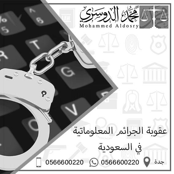 عقوبة الجرائم المعلوماتية في السعودية