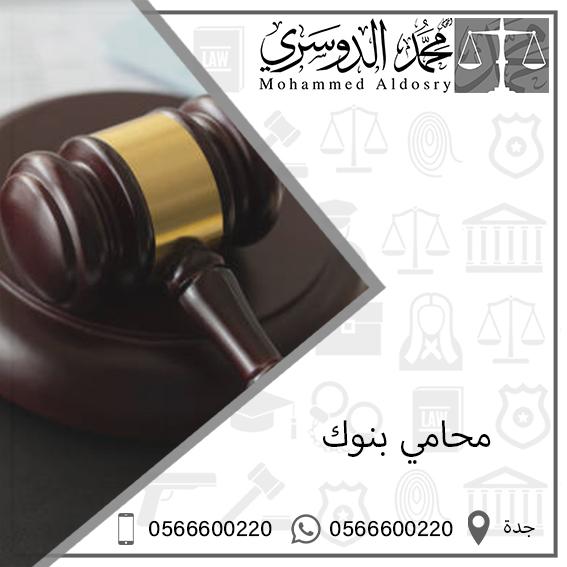 محامي بنوك