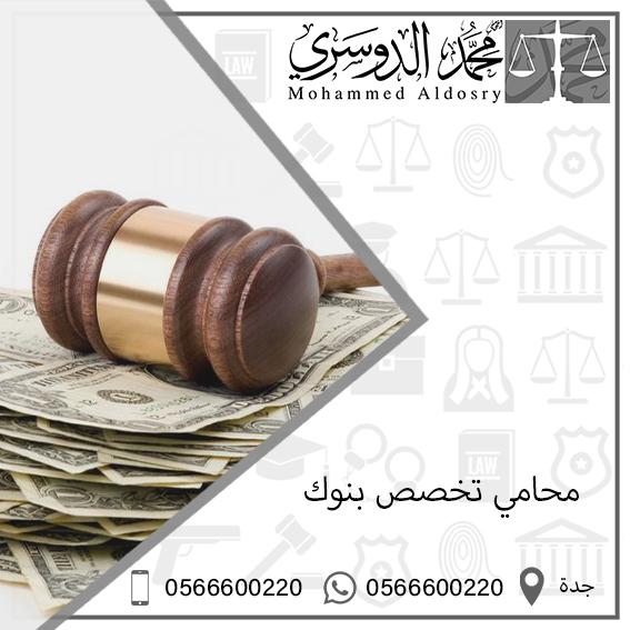 محامي تخصص بنوك