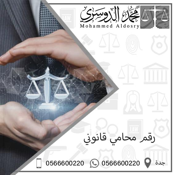 رقم محامي قانوني