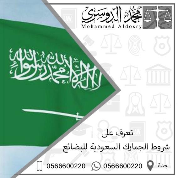 شروط الجمارك السعودية للبضائع