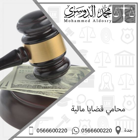 محامي قضايا مالية