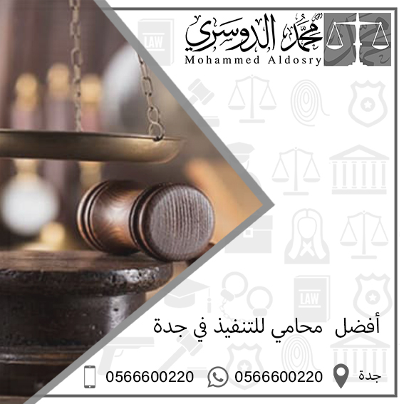 محامي للتنفيذ